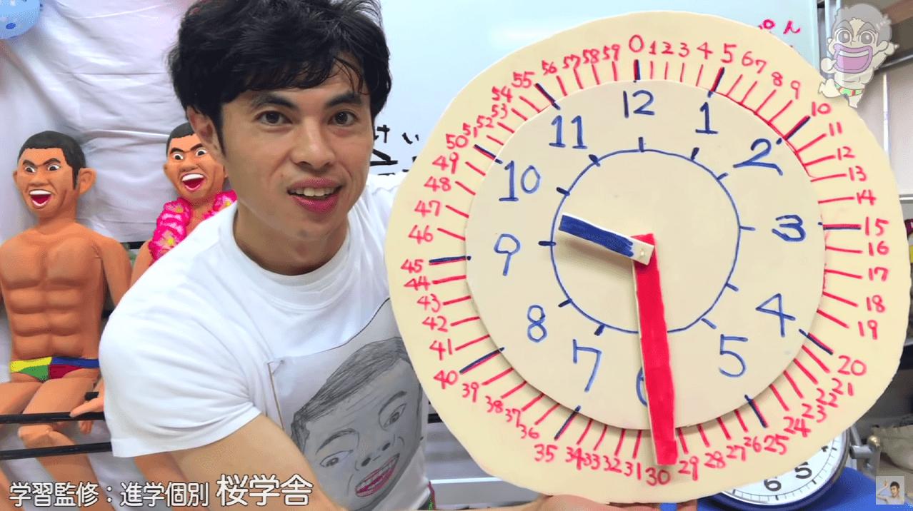 小島よしお 「時計のよみ方」