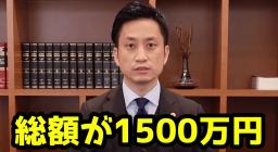 岡野タケシ弁護士_奨学金プレゼント