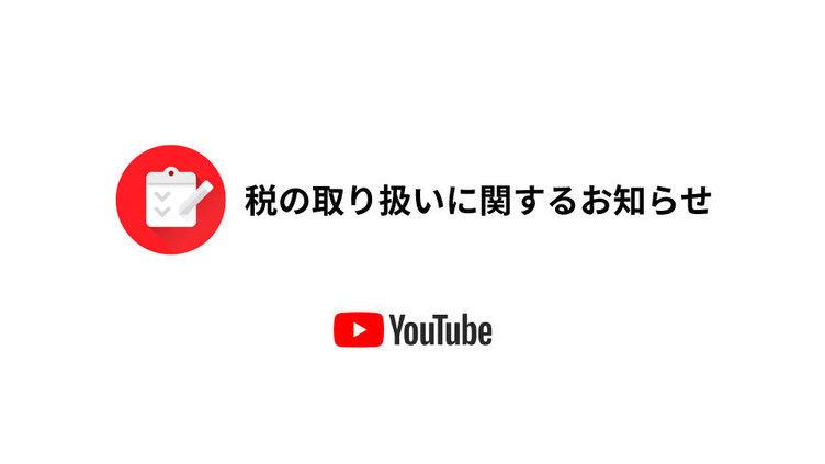 YouTube納税情報の提出義務化
