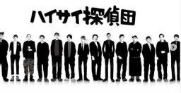 ハイサイ探偵団 イメージ