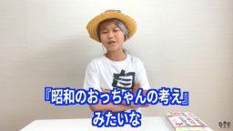 不登校の中学生ゆたぼんが昭和生まれのシバターへ反論!「学校だけが友達を作る場所じゃない」