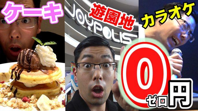 貧乏系YouTuber【Pさん】誕生日特典