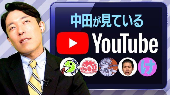 中田敦彦がよく見るYouTubeとは