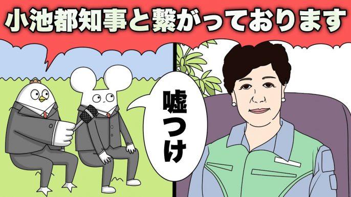 本物!?小池都知事が「はじめまして松尾です」のYouTubeに登場 STAY HOMEを呼びかける