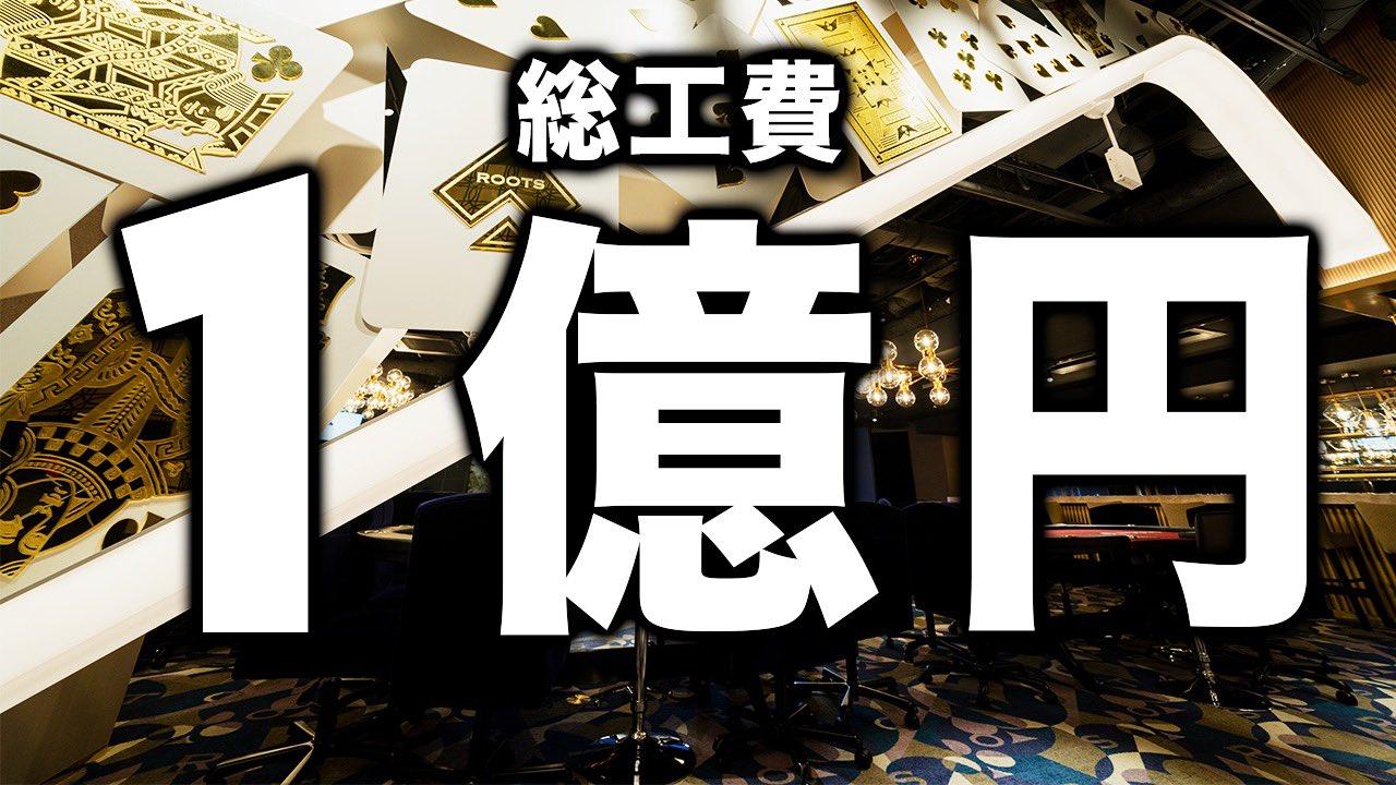 ヨコサワ ポーカールーム
