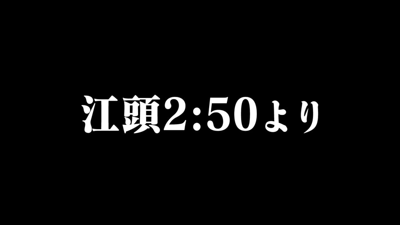 江頭2:50