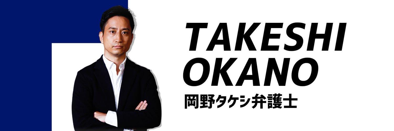 弁護士YouTuber岡野タケシ