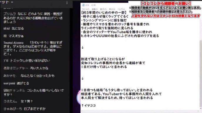 チャンネル登録者100万人越えUUUM所属YouTuberの嫌がらせが発覚 被害者YouTuberがコレコレへ相談