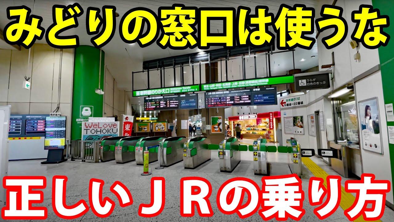 JR東日本スーツ