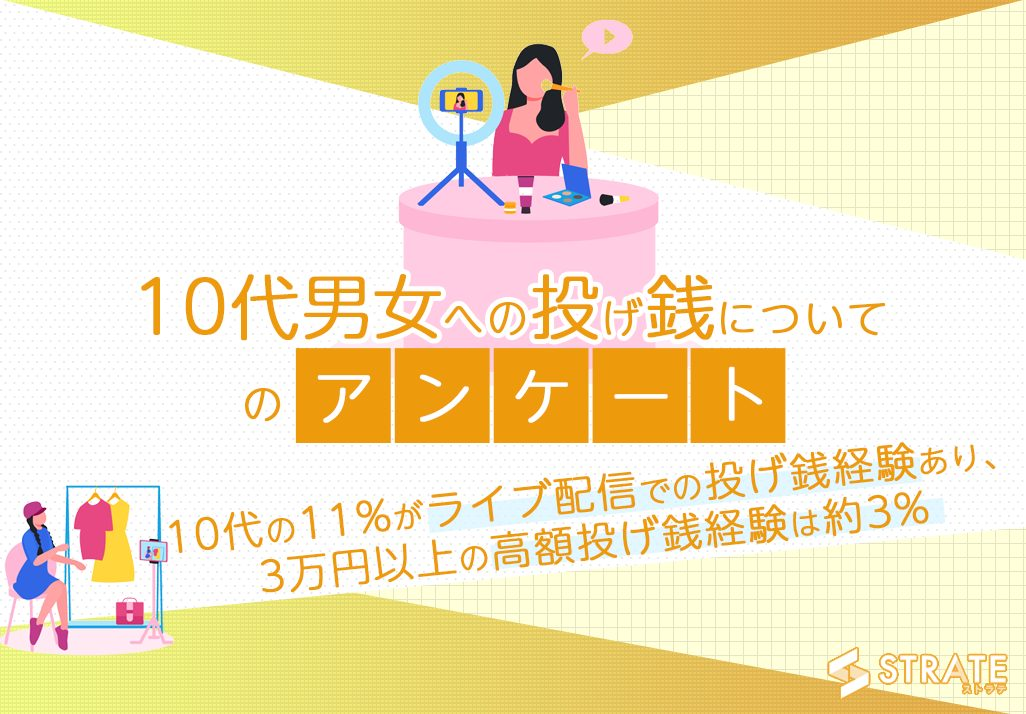 投げ銭 10代