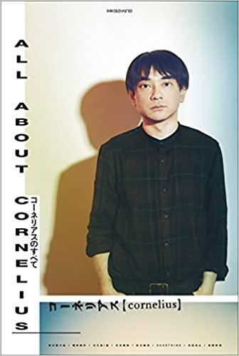 超ド級の「因果応報」食らった小山田圭吾 ホリエモン「一生公の場でできない」アーティスト生命終了の地獄展開
