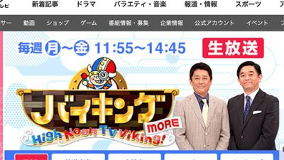 坂上忍がJOC春日氏と全面対決! 「オリンピックは特別」暴論飛び出し出演陣から怒号