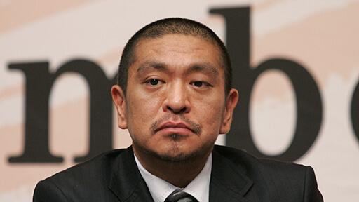 小山田氏問題『ワイドナショー』でスルーの松本人志も「同級生をいじめた過去と後悔」を告白していた