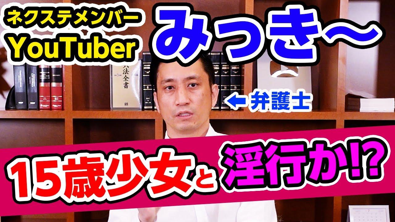 みっき〜 岡野弁護士