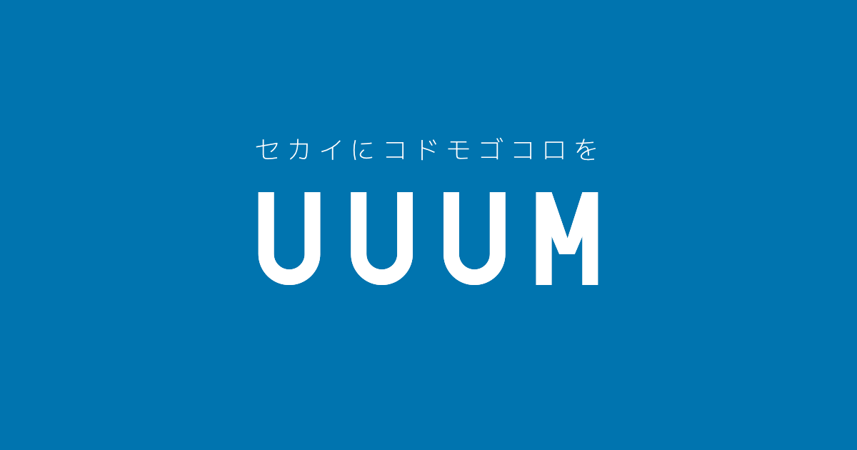 UUUM 切り抜き動画