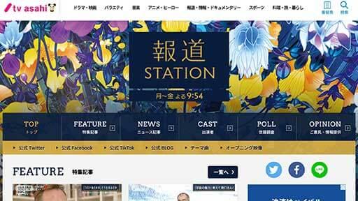 テレ朝 報道ステーション