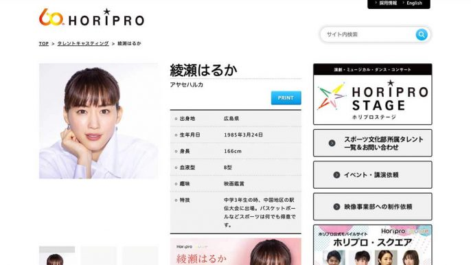 """綾瀬はるかコロナ感染、発表の""""経緯""""に表れたホリプロの違和感"""