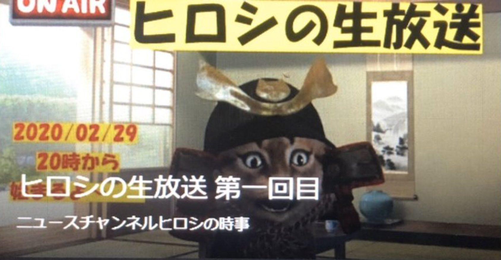 ヒロシの時事ニュース 忍田鳩子