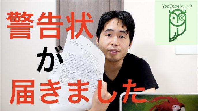東大がん専門医・上松正和医師が悪徳クリニックからの警告を一蹴「警告されるべきは先方ではないか」